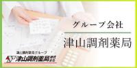 グループ会社 津山調剤薬局バナー