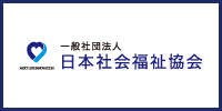 グループ会社 一般社団法人 日本社会福祉協会バナー
